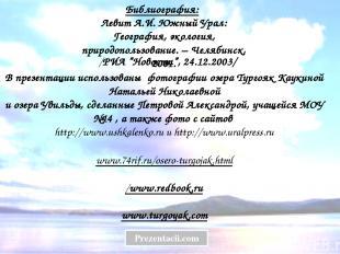 Библиография: Левит А.И. Южный Урал: География, экология, природопользование. –