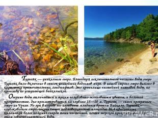 Тургояк — уникальное озеро. Благодаря исключительной чистоте воды озеро Тургояк