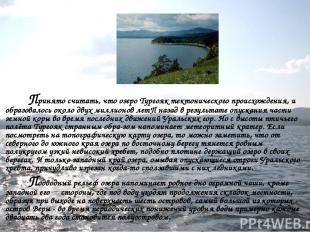 Принято считать, что озеро Тургояк тектонического происхождения, и образовалось