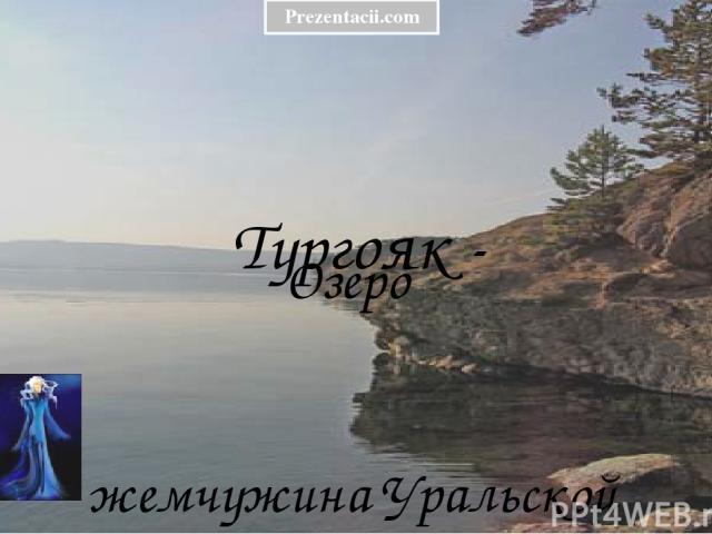 Озеро жемчужина Уральской Золотой Долины. Тургояк - Prezentacii.com