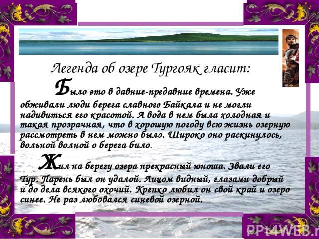 Было это в давние-предавние времена. Уже обживали люди берега славного Байкала и не могли надивиться его красотой. А вода в нем была холодная и такая прозрачная, что в хорошую погоду всю жизнь озерную рассмотреть в нем можно было. Широко он…