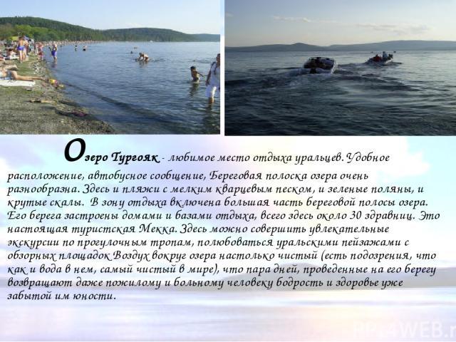Озеро Тургояк - любимое место отдыха уральцев. Удобное расположение, автобусное сообщение, Береговая полоска озера очень разнообразна. Здесь и пляжи с мелким кварцевым песком, и зеленые поляны, и крутые скалы. В зону отдыха включена большая часть …