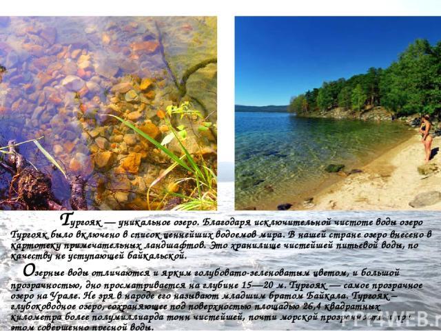 Тургояк — уникальное озеро. Благодаря исключительной чистоте воды озеро Тургояк было включено в список ценнейших водоемов мира. В нашей стране озеро внесено в картотеку примечательных ландшафтов. Это хранилище чистейшей питьевой воды, по качеству не…
