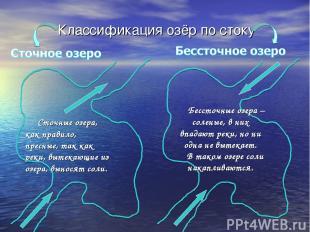 Классификация озёр по стоку Сточные озера, как правило, пресные, так как реки, в