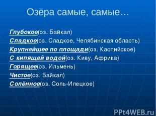 Озёра самые, самые… Глубокое(оз. Байкал) Сладкое(оз. Сладкое, Челябинская област