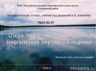 География России, 8 класс, учебник под редакцией А.И. Алексеева Урок № 17 МОУ Ша