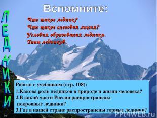 Что такое ледник? Что такое снеговая линия? Условия образования ледника. Типы ле