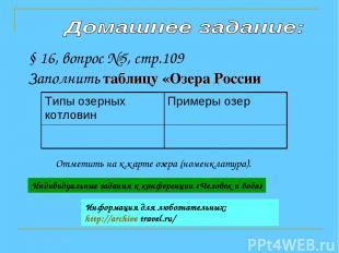 16, вопрос №5, стр.109 Заполнить таблицу «Озера России Индивидуальные задания к