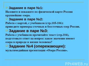 Задание в паре №1: Назовите и покажите по физической карте России крупнейшие озе