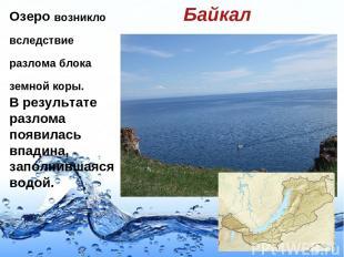 Озеро возникло вследствие разлома блока земной коры. В результате разлома появил
