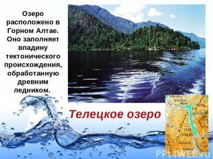 Телецкое озеро Озеро расположено в Горном Алтае. Оно заполняет впадину тектониче