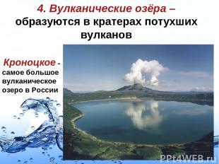4. Вулканические озёра – образуются в кратерах потухших вулканов Кроноцкое - сам