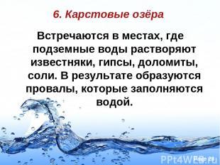 6. Карстовые озёра Встречаются в местах, где подземные воды растворяют известняк
