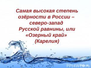 Самая высокая степень озёрности в России – северо-запад Русской равнины, или «Оз