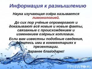 Информация к размышлению Наука изучающая озёра называется лимонологией. До сих п