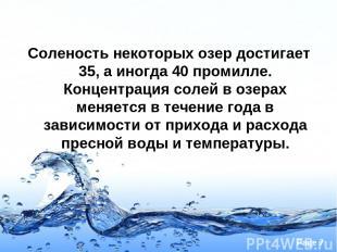 Соленость некоторых озер достигает 35, а иногда 40 промилле. Концентрация солей