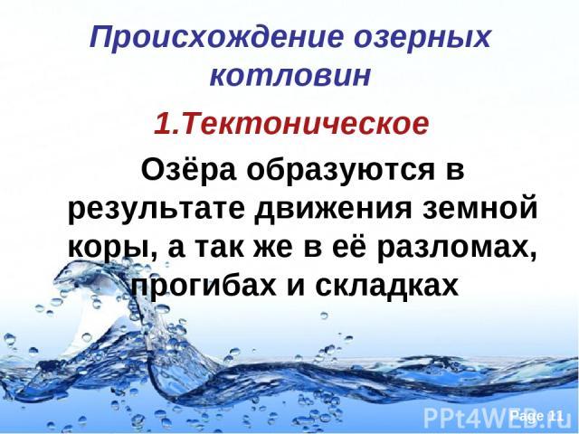 Происхождение озерных котловин 1.Тектоническое Озёра образуются в результате движения земной коры, а так же в её разломах, прогибах и складках Page *