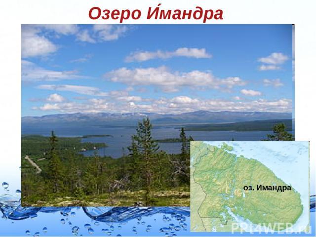 Озеро И мандра оз. Имандра Page *