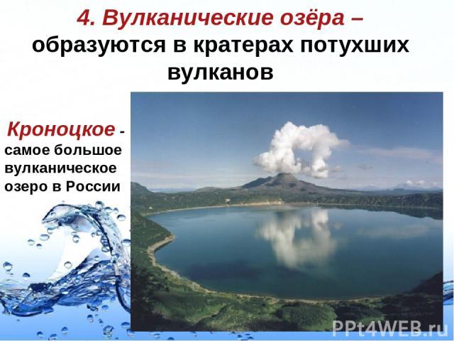 4. Вулканические озёра – образуются в кратерах потухших вулканов Кроноцкое - самое большое вулканическое озеро в России Page *