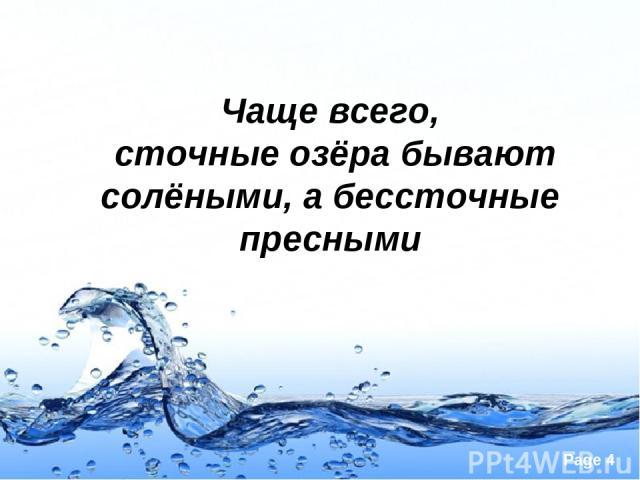 Чаще всего, сточные озёра бывают солёными, а бессточные пресными Page *