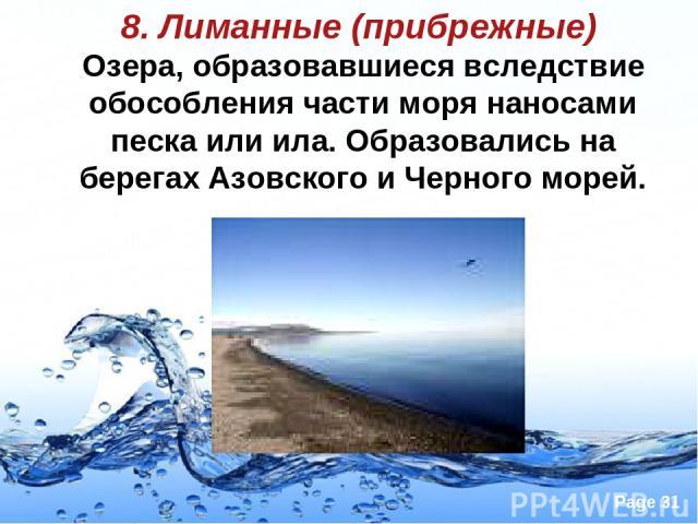 8. Лиманные (прибрежные) Озера, образовавшиеся вследствие обособления части моря наносами песка или ила. Образовались на берегах Азовского и Черного морей. Page *