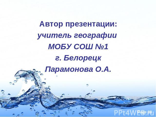 Автор презентации: учитель географии МОБУ СОШ №1 г. Белорецк Парамонова О.А. Page *