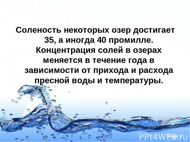 Соленость некоторых озер достигает 35, а иногда 40 промилле. Концентрация солей в озерах меняется в течение года в зависимости от прихода и расхода пресной воды и температуры. Page *