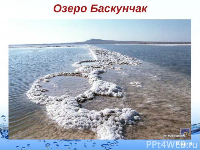 Озеро Баскунчак Page *