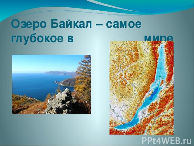 Озеро Байкал – самое глубокое в мире