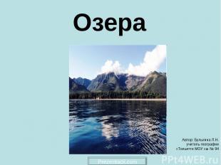Озера Автор: Булыгина Л.Н. учитель географии г.Тольятти МОУ сш № 94 Prezentacii.