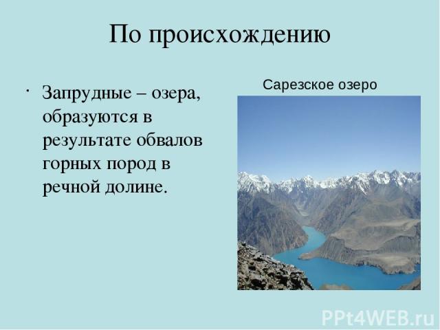 По происхождению Запрудные – озера, образуются в результате обвалов горных пород в речной долине. Сарезское озеро