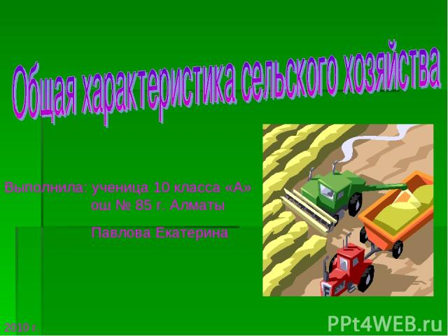 Выполнила: ученица 10 класса «А» ош № 85 г. Алматы Павлова Екатерина 2010 г.
