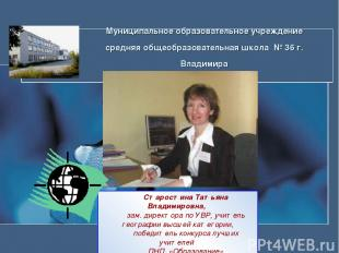 Старостина Татьяна Владимировна, зам. директора по УВР, учитель географии высшей