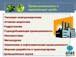 Промышленность и окружающая среда Тепловая электроэнергетика Атомная энергетика