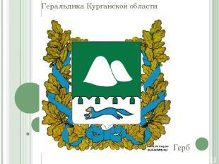 Геральдика Курганской области Герб