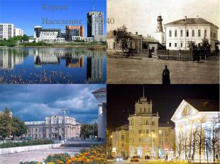 Курган Население 333 640 чел. (2010) Город занимает площадь 390 км².