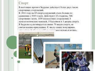 Спорт В настоящее время в Зауралье действует более двух тысяч спортивных сооруже