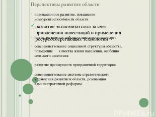 Перспективы развития области развитие экономики села за счет привлечения инвести