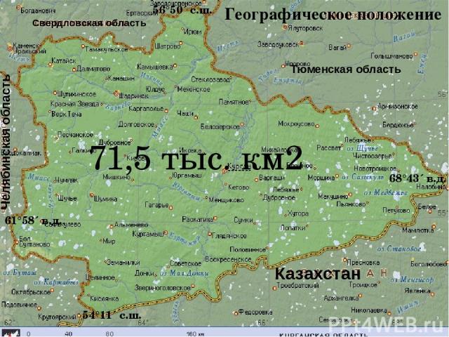 Географическое положение 56°50´ с.ш. 54°11´ с.ш. 68°43´ в.д. 61°58´ в.д.. Свердловская область Тюменская область Казахстан Челябинская область 71,5 тыс. км2