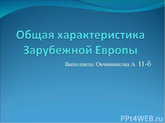 Выполнила: Овчинникова А. 11-б
