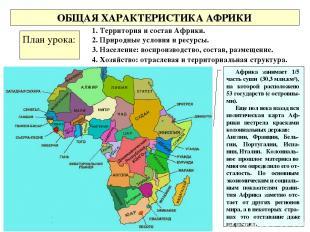 ОБЩАЯ ХАРАКТЕРИСТИКА АФРИКИ План урока: 1. Территория и состав Африки. 2. Природ