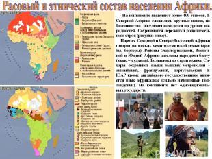 На континенте выделяют более 400 этносов. В Северной Африке сложились крупные на