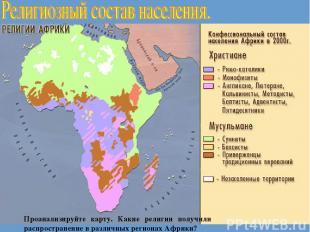 Проанализируйте карту. Какие религии получили распространение в различных регион