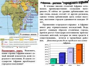 В течение многих столетий Африка оста-валась преимущественно «сельским мате-рико