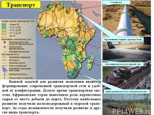 Транспорт Газопровод Пригородный поезд на электрической тяге. Крупнейший в Африк