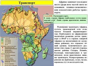Транспорт Африка занимает последнее место среди всех частей света по основным те