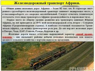 Железнодорожный транспорт Африки. Общая длина железных дорог Африки – более 82 т