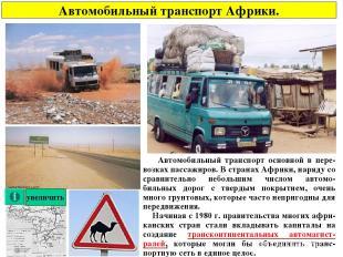 Автомобильный транспорт Африки. Автомобильный транспорт основной в пере-возках п