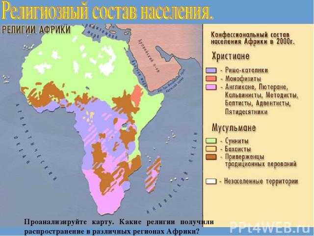 Проанализируйте карту. Какие религии получили распространение в различных регионах Африки?