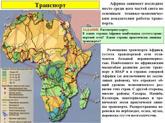 Транспорт Африка занимает последнее место среди всех частей света по основным технико-экономичес-ким показателям работы транс-порта. ЗАДАНИЕ. Рассмотрите карту. В каких странах Африки наибольшая густота транс- портной сети? Какие страны практически …